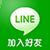 Line加入好友