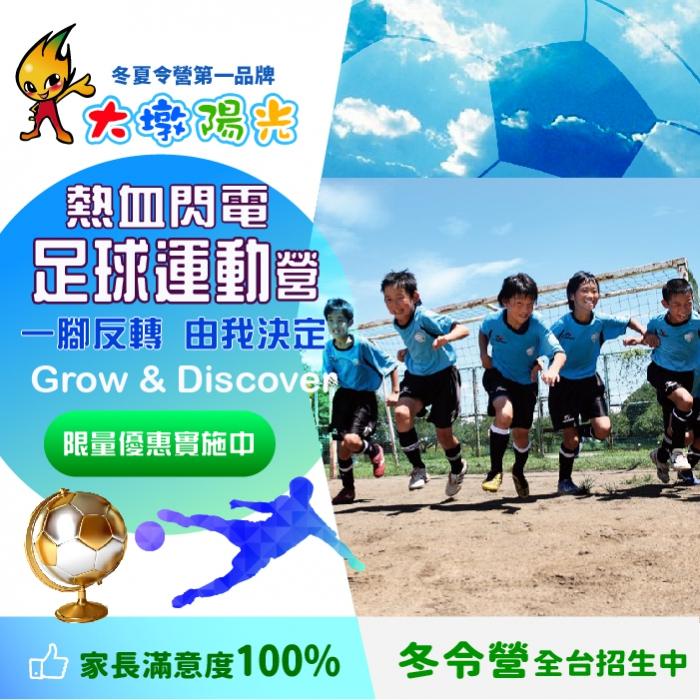 熱血閃電-足球運動營