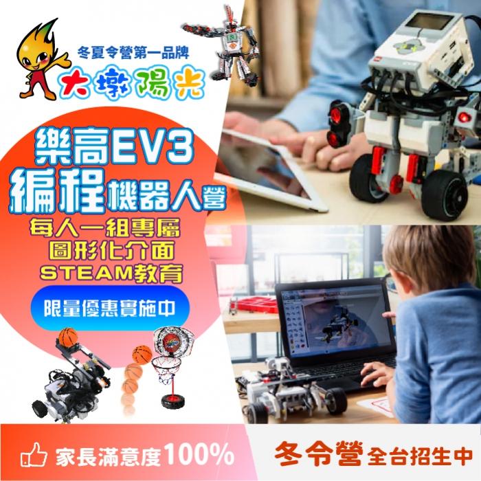 樂高EV3-編程機器人