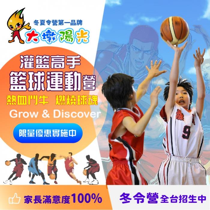 灌籃高手-籃球運動營